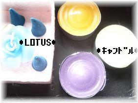 香りのキャンドル&LOTUS