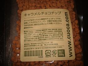 クオカのキャラメルチョコチップ