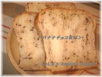 バナナチョコ食パン♪