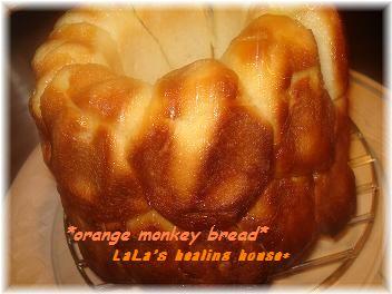 オレンジモンキーブレッド