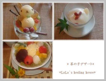 杏仁豆腐♪