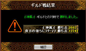1028神風