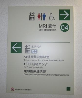 2009.3.29東大病院