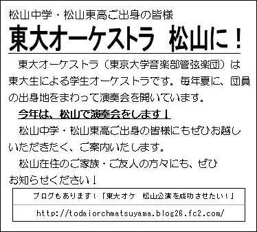 2009.5.17松山東高用チラシ