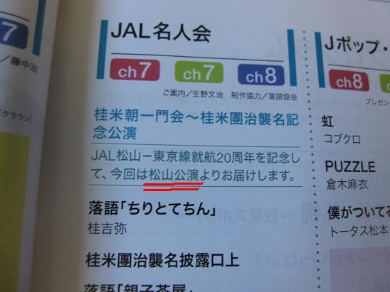 2009.5.20JALラジオ番組表