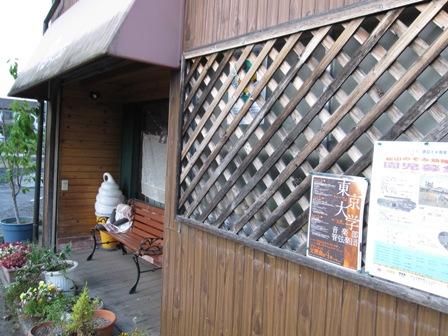 2009.5.22駄菓子やさんチラシ