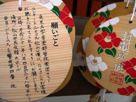 2009.5.22椿神社絵馬
