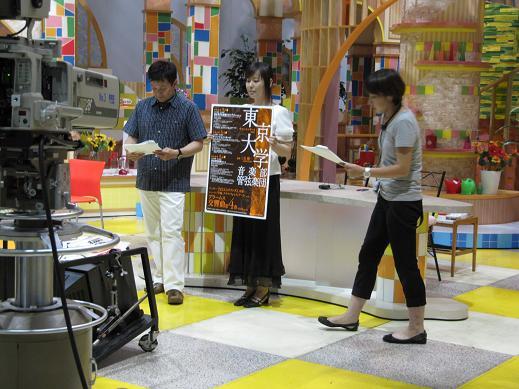 2009.7.24テレビ出演
