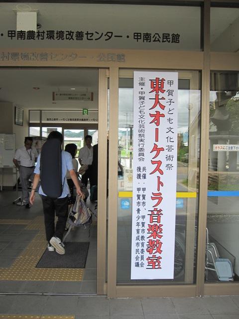 2009.8.2ぷらら看板