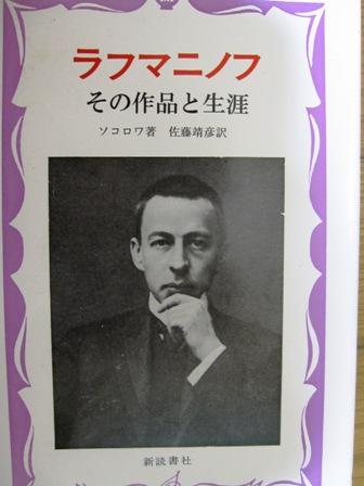 2009.9.5ラフマニノフ伝記