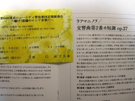 2009.9.5チケットとプログラムJPG