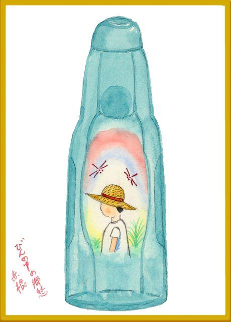 童画作家 秋野赤根のセンチメンタル・ロマン遠い日の情景 「びんの中の郷愁」