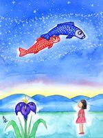 童画作家 秋野赤根のノスタルジック童画館 銀河を泳ぐ鯉のぼり