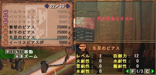 mhf_20090504_023052_125.jpg