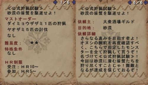 mhf_20090620_013617_625.jpg