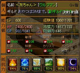 1117600ウルフ