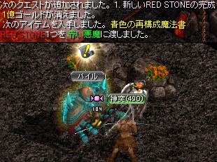 0218悪魔1
