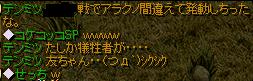 0309償いw1