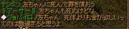 0309償いw2