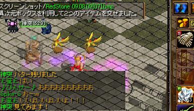 090810異次元3