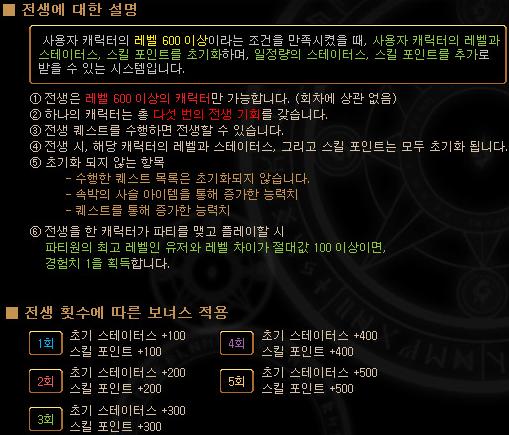 090812転生システム2