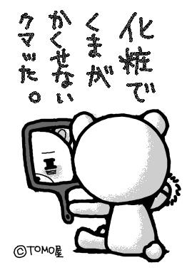 クマのくま3