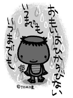 カッパのかっちゃん・2