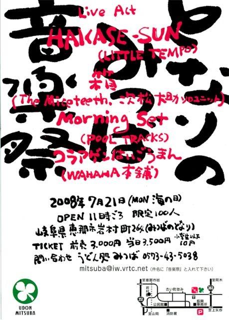 fl_mitsuba_001.jpg