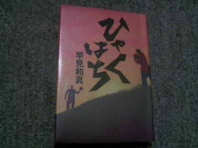 0213hyaku