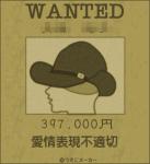 私を見つけたら397000円もらえる?!それにしても「愛情表現不適切」って。。。(;・∀・)