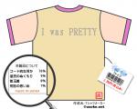 Tシャツは3398円也。彼氏のぬくもりも入ってます♪