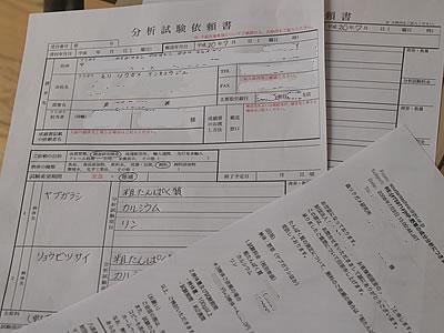 080710_kensa4.jpg