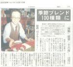 浜本卓弥 朝日新聞181208