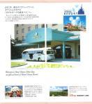 ホテルホーテル東京ベイ
