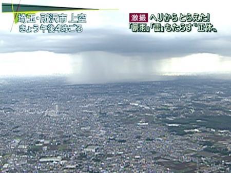 雨の境目3