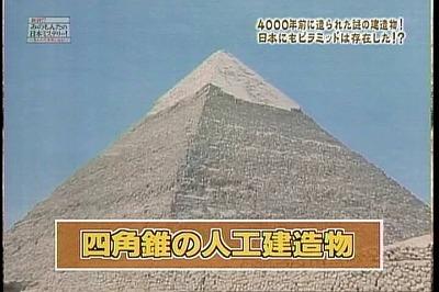 新説!?みのもんたの歴史ミステリーSP 5