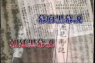 新説!?みのもんたの歴史ミステリーSP 7