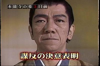 新説!?みのもんたの歴史ミステリーSP 8