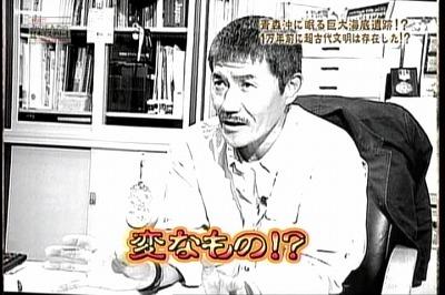 新説!?みのもんたの歴史ミステリーSP 9