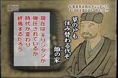 新説!?みのもんたの歴史ミステリーSP 12