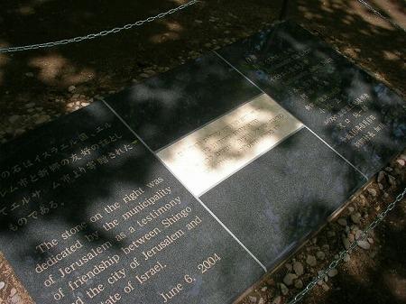 日本のキリストの墓1