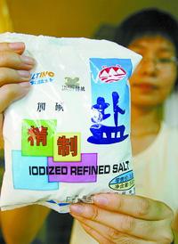 偽塩防止の新包装となった食塩