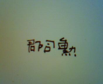 20090816203835.jpg