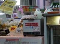 九州旅行 阿蘇牛乳