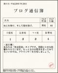 ブログ通信簿③