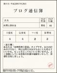 ブログ通信簿①