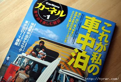 車中泊を楽しむ雑誌 カーネル