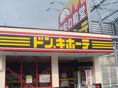 ドン・キホーテ 佐世保店