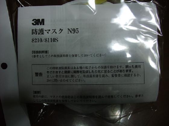 マスク 02