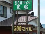 500マイル